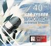 Картинка на   40 те най-хубави български песни на всички времена  [2 CD]