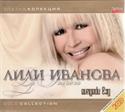 Picture of Лили Иванова - Без правила CD