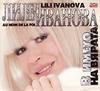 Picture of Лили Иванова - В името на вярата CD