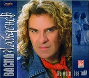 Picture of Васил Найденов - Не мога без теб ! CD