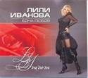 Picture of Лили Иванова - Една любов CD2