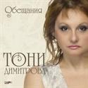 Picture of Тони Димитрова - Обещания