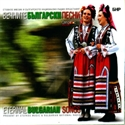 Picture of Вечните Български Песни 1 CD