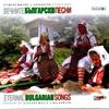 Picture of Вечните Български Песни 3 CD
