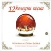 Picture of 12 Коледни песни по музика на Стефан Диомов CD + 12броя Коледни картички