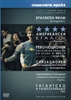 Picture of Социалната мрежа (The Social Network) Blu-Ray