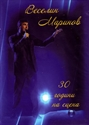 Picture of Веселин Маринов - 30 години на сцена 3CD Box Set