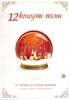 """Picture of 12 Коледни песни по музика на Стефан Диомов Концерт - спектакъл """"12 Коледни картички"""" DVD"""