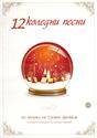 """Картинка на 12 Коледни песни по музика на Стефан Диомов Концерт - спектакъл """"12 Коледни картички"""" DVD"""