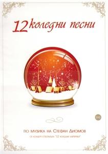 "Picture of 12 Коледни песни по музика на Стефан Диомов Концерт - спектакъл ""12 Коледни картички"" DVD"