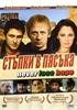 Picture of Стъпки в пясъка DVD