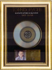 Picture of Тончо Русев - Златните хитове на България част първа CD