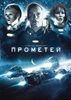 Picture of Прометей 3D Blu-Ray [3-disc]