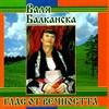 Picture of Валя Балканска - Глас от вечността