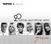 Picture of 20 Златни български хита 7 част Черно & Бяло