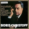 Picture of Boris Christoff - Bulgarian And Russian Ortodox Chants