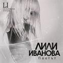 Picture of Лили Иванова - Поетът CD