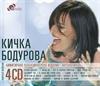 Picture of КИЧКА БОДУРОВА - Антология (3CD+CD mp3 формат) [ CD ]