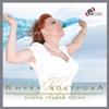 Picture of КИЧКА БОДУРОВА - Златни гръцки песни [ CD ]