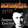 Picture of Георги Христов - Изгарям 2014 [ CD ]