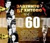 Picture of ЗЛАТНИТЕ БЪЛГАРСКИ ХИТОВЕ НА 60-те - Компилация [ CD ]