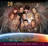 Picture of 20 ЗЛАТНИ БЪЛГАРСКИ ХИТА част 5 - Компилация [ CD ]