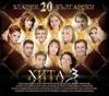 Picture of 20 ЗЛАТНИ БЪЛГАРСКИ ХИТА част 3 - Компилация [ CD ]
