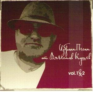 Picture of Вячеслав Кушев - Избрани песни [2 CD]