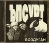 Picture of Ъпсурт - Боздуган CD