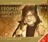 Picture of Георги Минчев - Подбрано част 1 CD