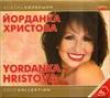 Picture of Йорданка Христова - Златна колекция CD
