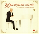 Картинка на Стефан Диомов - 30 Избрани песни [2 CD]