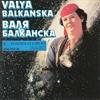 Picture of Valya Balkanska - Валя Балканска и Родопската песен