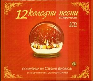Picture of  12 КОЛЕДНИ ПЕСНИ по музика на Стефан Диомов втора част [2 CD]