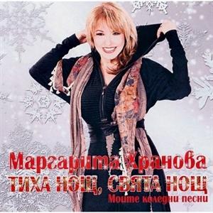 Picture of   Маргарита Хранова - Тиха нощ, свята нощ