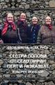 Картинка на Сестри Попови от село Пирин - Пеят  и разказват CD