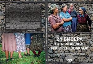 Картинка на 24 Бисера от българския изворен фолклор CD