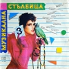 Picture of Various - Музикална Стълбица 3 [Vinyl Second Hand] LP