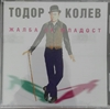 Картинка на Тодор Колев - Жалба за младост CD