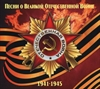 Picture of Песни О Великой Отечественной Войне (1941-1945)  2 CD