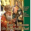 Picture of Neofit Patriarch of Bulgaria - Life And Orthodox Chant  [2 CD]