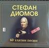 Picture of Стефан Диомов - 60 Златни песни [3 CD]